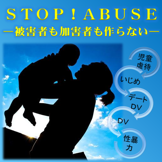 STOP!ABUSE